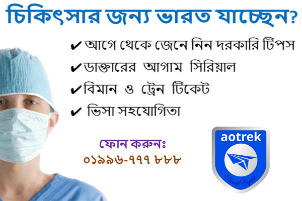 indian visa application center uttara dhaka bangladesh