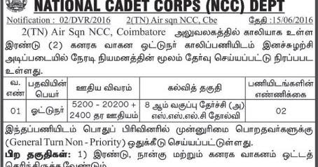 national cadet corps application form