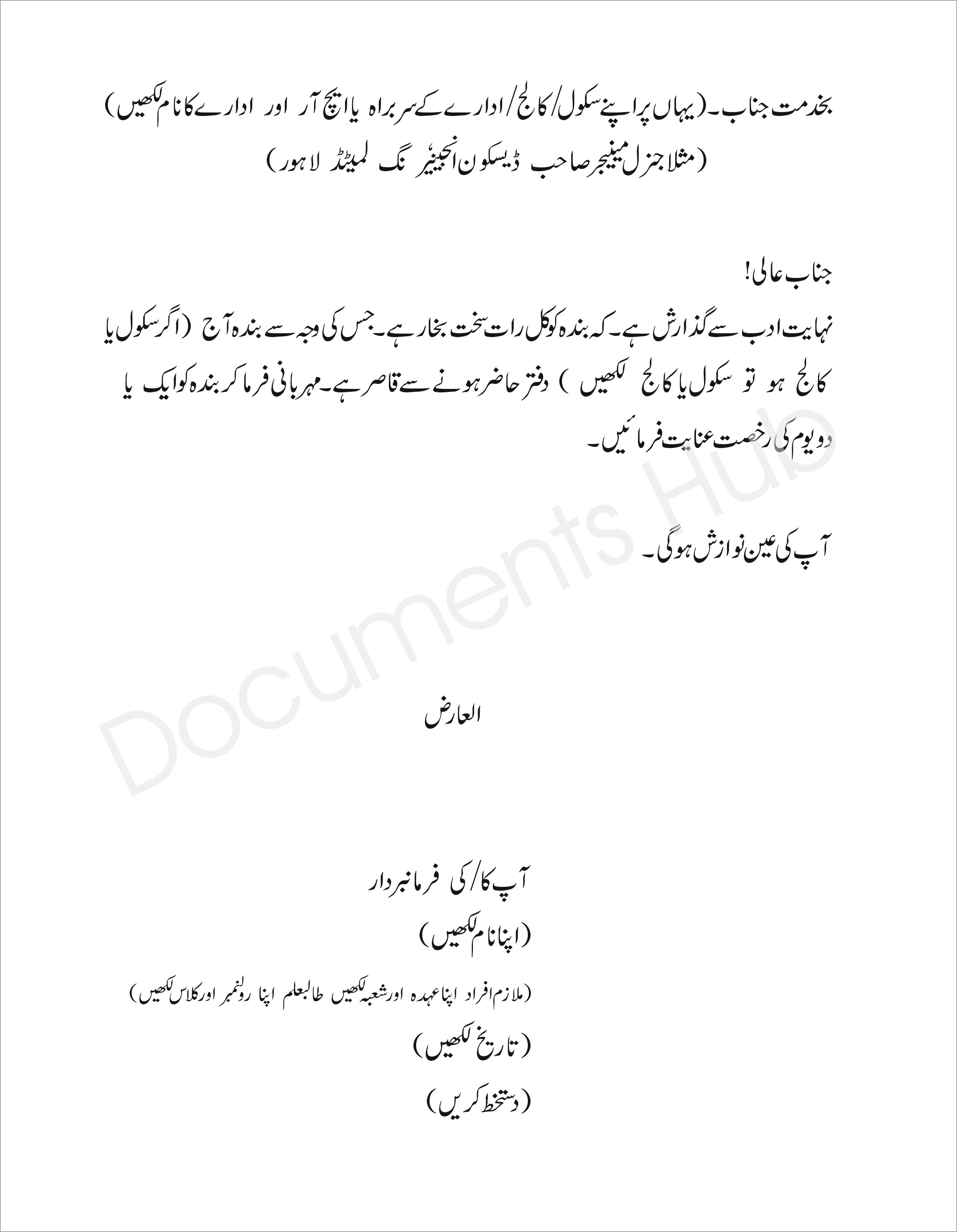 application for sick leave in university