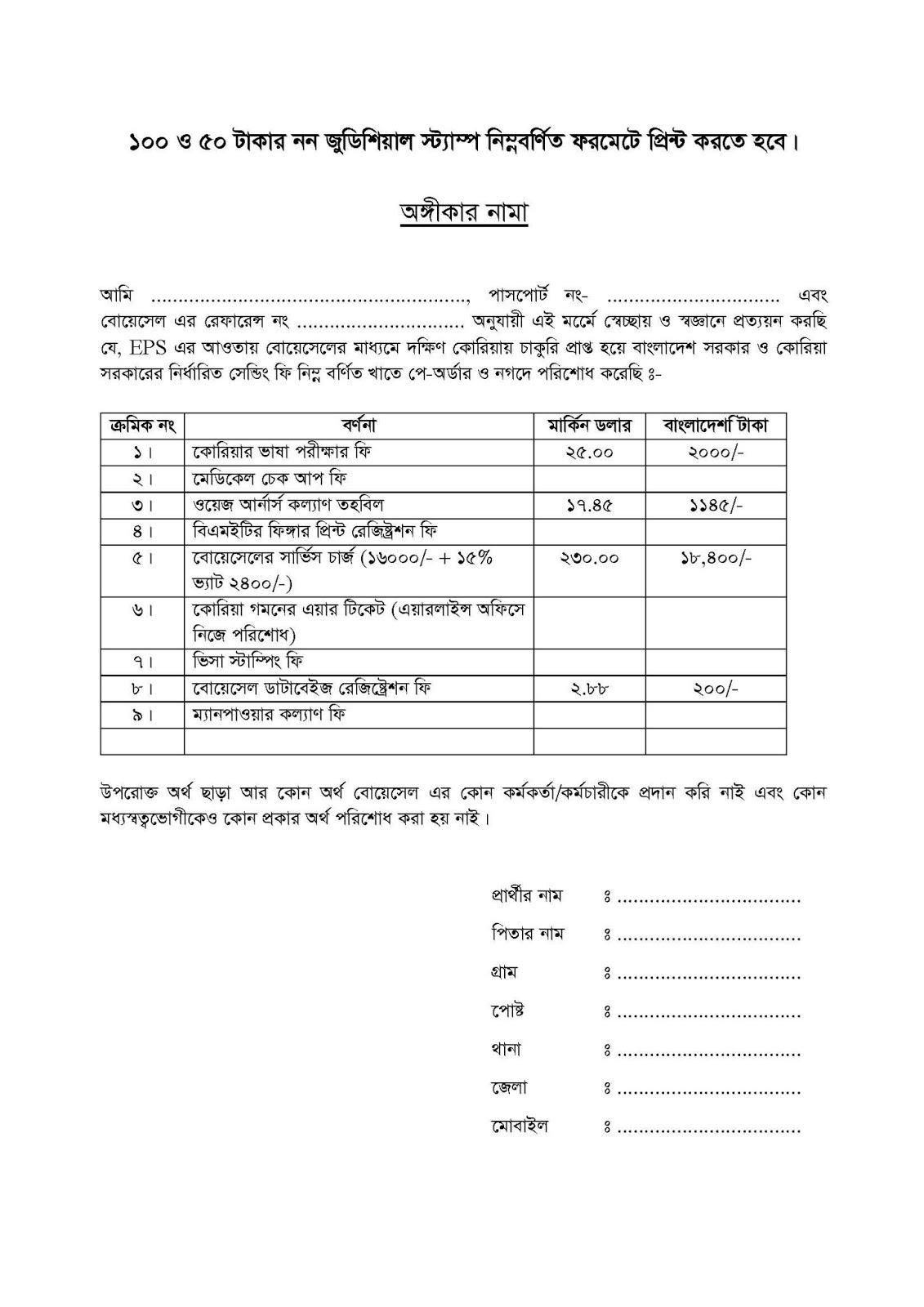 bangladesh visa application form india